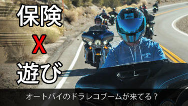オートバイにドラレコを取り付ける理由?