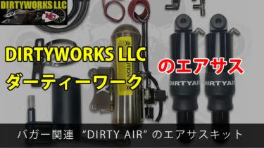 """DIRTYWORKS LLC(ダーティーワーク)のエアサス """"DIRTY AIR"""""""